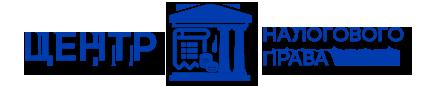 ЦЕНТР НАЛОГОВОГО ПРАВА — налоговые консультации, юридические и бухгалтерские услуги в СПб
