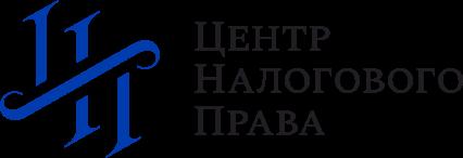 ЦЕНТР НАЛОГОВОГО ПРАВА – налоговые консультации, юридические и бухгалтерские услуги в СПб